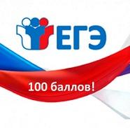 Выпускники общеобразовательных учреждений города Черкесска набравшие максимальное количество баллов.