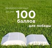 В общеобразовательных учреждениях города Черкесска в апреле месяце  прошла Всероссийскую акцию «100 баллов для победы»