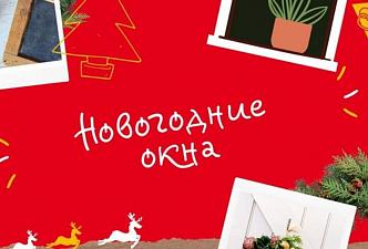 Всероссийская акция «НовогодниеОкна»