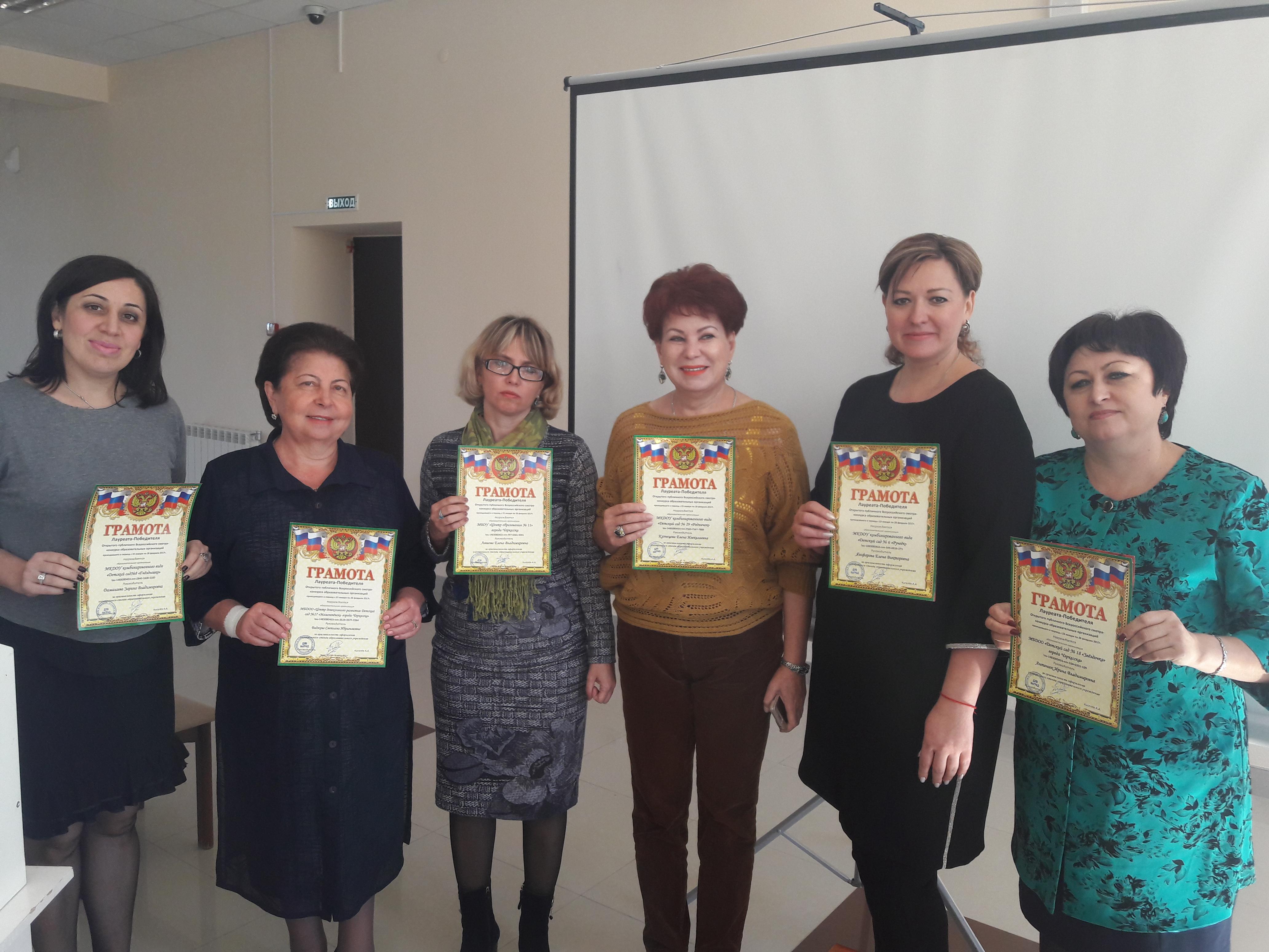 Совете Управления образования мэрии города Черкесска