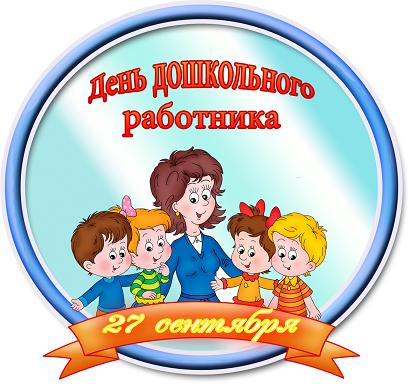 27 Сентября – День Дошкольного работника!