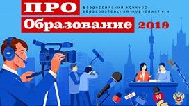 ВСЕРОССИЙСКИЙ КОНКУРС «ПРО ОБРАЗОВАНИЕ - 2019»