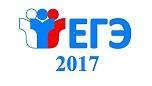 ЕГЭ 2017 досрочный этап