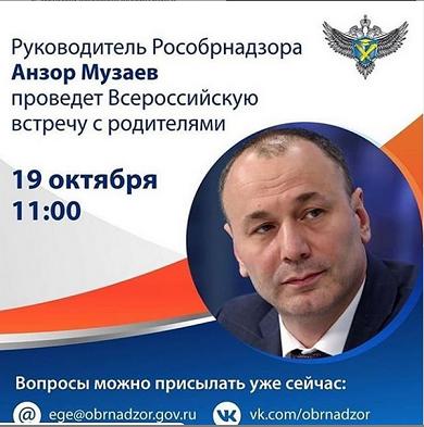 19 октября руководитель Рособрнадзора проведет Всероссийскую встречу с родителями