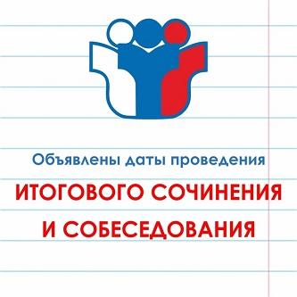 Даты проведения итогового сочинения и собеседования по русскому языку.