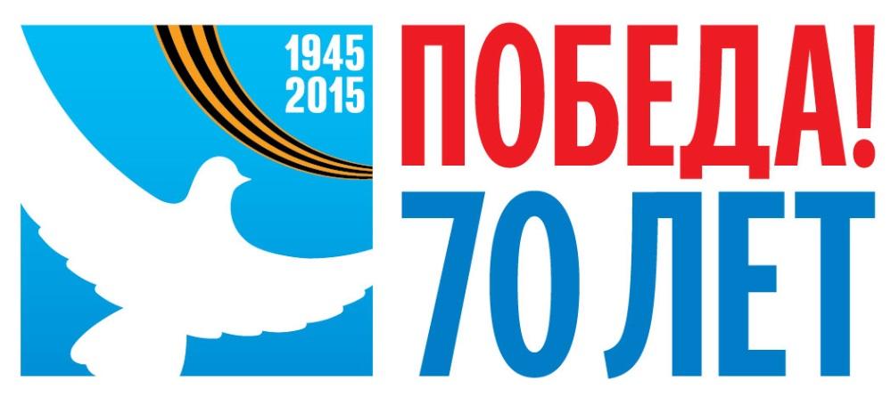О торжественной церемонии, посвященной вручению Юбилейных медалей  к 70-летию  Победы.