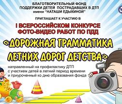 Конкурс фото-видео работ по ПДД