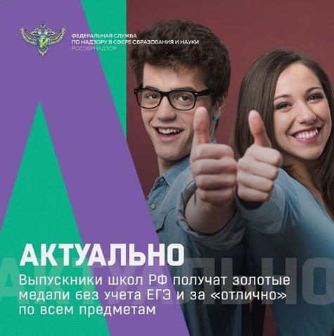 Выпускники школ РФ получат золотые медали без учета ЕГЭ и за «отлично» по всем предметам.